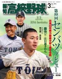 報知高校野球 ― 2016年3月号