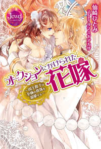 オークションにかけられた花嫁【電子限定SS付き】 ~国王陛下は至極の真珠を溺愛する~