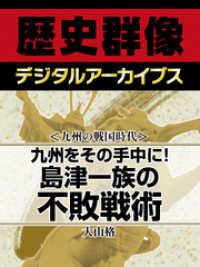 紀伊國屋書店BookWebで買える「<九州の戦国時代>九州をその手中に! 島津一族の不敗戦術」の画像です。価格は102円になります。