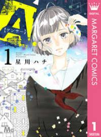 A.【アンサー】 1