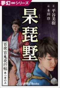 夢幻∞シリーズ 百夜・百鬼夜行帖47 杲琵墅(こうびしょ)