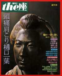 創刊号 頭痛肩こり樋口一葉(1984)