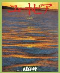 2号 ユートピア(1984)