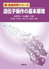 遺伝子操作の基本原理