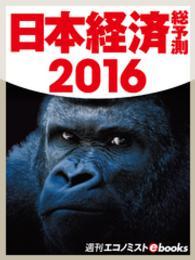 紀伊國屋書店BookWebで買える「日本経済総予測2016」の画像です。価格は324円になります。