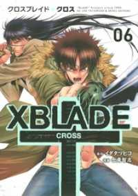 XBLADE + ―CROSS― - 6巻
