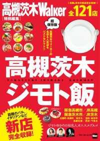 高槻茨木ジモト飯