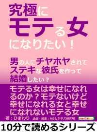 紀伊國屋書店BookWebで買える「究極にモテる女になりたい!男の人にチヤホヤされてステキな彼氏を作って結婚したい?」の画像です。価格は322円になります。