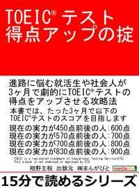 紀伊國屋書店BookWebで買える「TOEICテスト得点アップの掟。」の画像です。価格は213円になります。