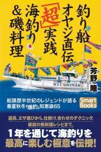 飯岡 釣り船の画像