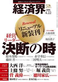 紀伊國屋書店BookWebで買える「経済界2014年4月22日号」の画像です。価格は570円になります。