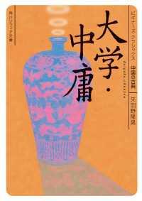大学・中庸 ビギナーズ・クラシックス 中国の古典