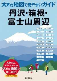 丹沢・箱根・富士山周辺