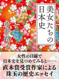 紀伊國屋書店BookWebで買える「美女たちの日本史」の画像です。価格は745円になります。