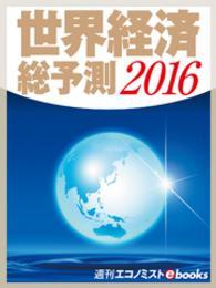 紀伊國屋書店BookWebで買える「世界経済総予測2016」の画像です。価格は324円になります。