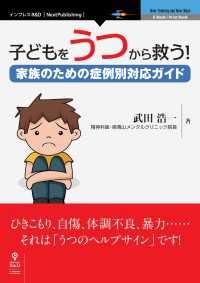 紀伊國屋書店BookWebで買える「子どもをうつから救う!家族のための症例別対応ガイド」の画像です。価格は972円になります。