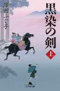 黒染の剣(上)