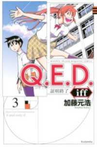 Q.E.D.iff ―証明終了―(3)