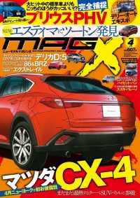 紀伊國屋書店BookWebで買える「ニューモデルマガジンX 2016年4月号」の画像です。価格は606円になります。