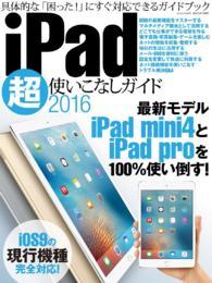紀伊國屋書店BookWebで買える「iPad超使いこなしガイド2016」の画像です。価格は1,036円になります。