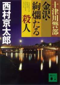 (423) 十津川警部 金沢・絢爛たる殺人