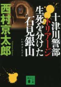 (440) 十津川警部 トリアージ 生死を分けた石見銀山