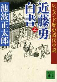 レジェンド歴史時代小説 近藤勇白書(上)