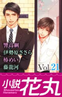 小説花丸 Vol.21