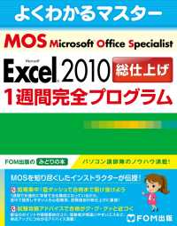 Microsoft Office Specialist Excel 2010 - 総仕上げ1週間完全プログラム