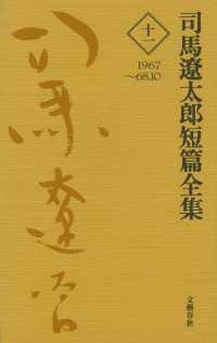 司馬遼太郎短篇全集 第十一巻