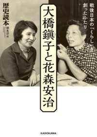 大橋鎭子と花森安治 戦後日本の「くらし」を創ったふたり
