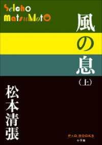 P+D BOOKS 風の息 (上)