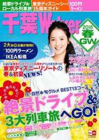 千葉Walker2016 春・GW