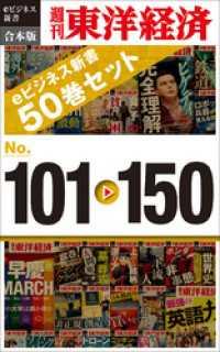 週刊東洋経済eビジネス新書 合本版 101~150