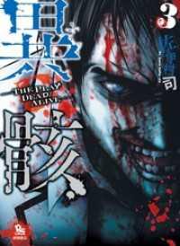異骸-THE PLAY DEAD/ALIVE-(3)