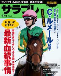 紀伊國屋書店BookWebで買える「サラブレ 2016年4月号」の画像です。価格は756円になります。