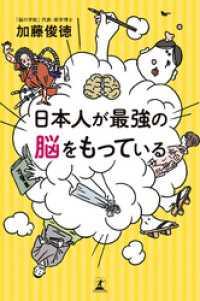 日本人が最強の脳をもっている