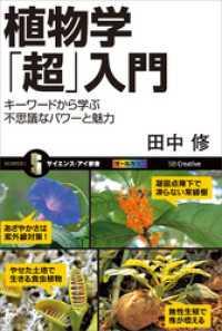 植物学「超」入門 キーワードから学ぶ不思議なパワーと魅力