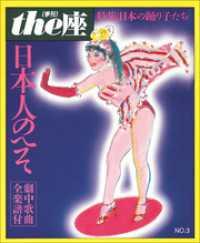 3号 日本人のへそ(1985)