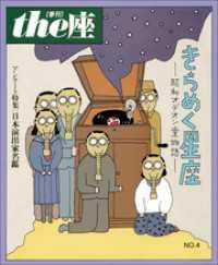 4号 きらめく星座(1985)