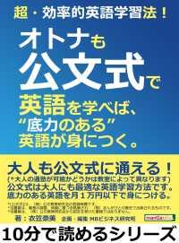 紀伊國屋書店BookWebで買える「超・効率的英語学習法!」の画像です。価格は322円になります。