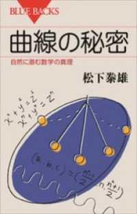 曲線の秘密 自然に潜む数学の真理