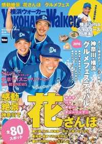 紀伊國屋書店BookWebで買える「YokohamaWalker横浜ウォーカー 2016 4月号」の画像です。価格は399円になります。