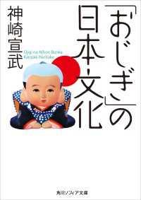 「おじぎ」の日本文化
