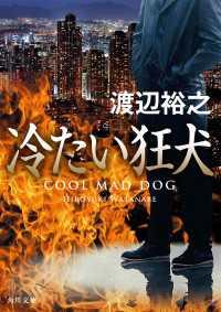 冷たい狂犬