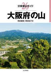 26 大阪府の山