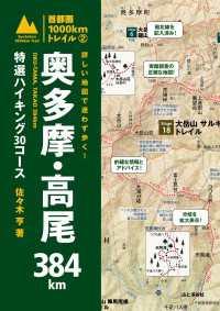 奥多摩・高尾384㎞ 特選ハイキング30コース