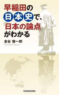 早稲田の日本史で、「日本の論点」がわかる