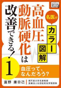 紀伊國屋書店BookWebで買える「名医がカラー図解! 高血圧・動脈硬化は改善できる! (1」の画像です。価格は108円になります。