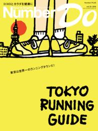 TOKYO RUNNING GUIDE